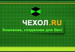 Компания ЧЕХОЛ.РУ